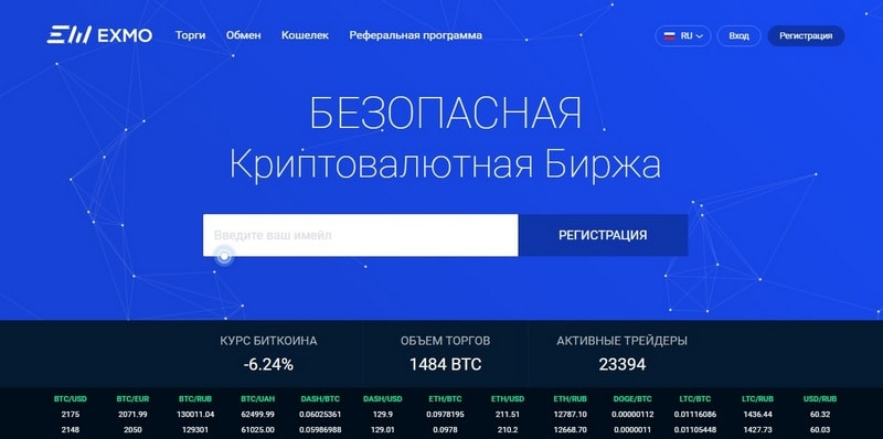 Birzha kriptovaljut exmo teper' podderzhivaet Zcash
