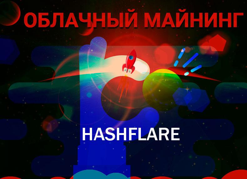 отзывы-людей-свежие-о-hashflare
